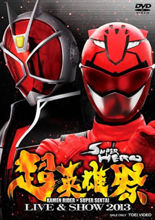 【送料無料】超英雄祭 KAMEN RIDER×SUPER SENTAI LIVE&SHOW 2013(DVD)[2枚組]