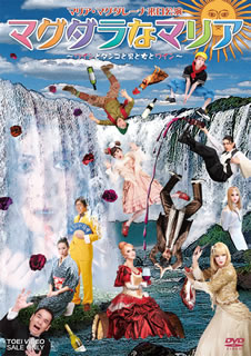 【送料無料】マグダラなマリア-ワインとタンゴと男と女とワイン-〈2枚組〉(DVD)[2枚組]