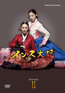 インス大妃 DVD-BOXII(DVD)[10枚...