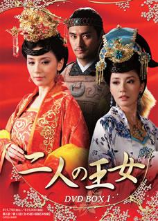 【送料無料】 二人の王女 DVD-BOX1(DVD)[4枚組]