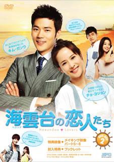 【送料無料】 海雲台の恋人たち DVD-BOX2(DVD)[4枚組]