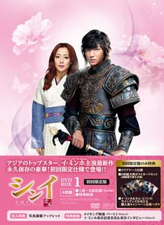 【送料無料】 シンイ-信義- DVD-BOX1(DVD)[4枚組]