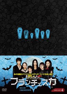 【送料無料】アンニョン!フランチェスカ シーズン3・後編 DVD-SET(DVD)[5枚組]