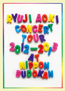 Takaharu Aoki / CONCERT TOUR 2012-2013 Japan martial arts gymnasium <Class .3 pieces of first editions> (DVD) [Class three pieces] [first shipment-limited]