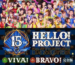 【送料無料】Hello!Project 誕生15周年記念ライブ2013冬~ビバ!・ブラボー! 完全版(ブルーレイ)[2枚組]