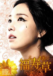 【送料無料】福寿草 DVD-BOX1(DVD)[6枚組]