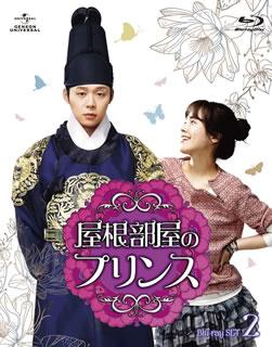 【送料無料】屋根部屋のプリンス Blu-ray SET2(ブルーレイ)[5枚組]