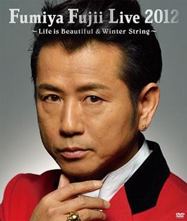 【送料無料】藤井フミヤ / Fumiya Fujii LIVE 2012~Life is Beautiful&Winter String~〈完全生産限定盤・2枚組〉(DVD)[2枚組][初回出荷限定]
