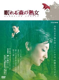 【送料無料】眠れる森の熟女 DVD-BOX(DVD)[3枚組]