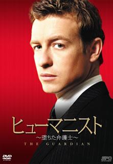 【送料無料】 ヒューマニスト 堕ちた弁護士 DVD-BOX[DVD][6枚組]