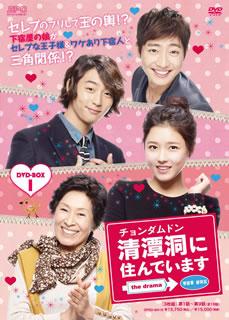 【送料無料】 清潭洞に住んでいます the drama DVD-BOX1[DVD][3枚組]