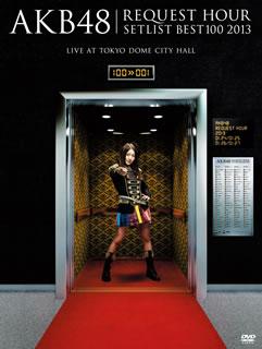 【送料無料】AKB48 / リクエストアワーセットリストベスト100 2013 DVD 4DAYS BOX〈5枚組〉(DVD)[5枚組]