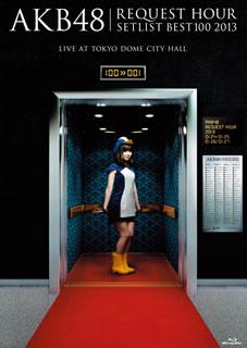 【国内盤ブルーレイ】 【送料無料】AKB48 / リクエストアワーセットリストベスト100 2013 スペシャルBlu-ray BOX 走れ!ペンギンVer.〈初回生産限定・6枚組〉[6枚組][初回出荷限定]