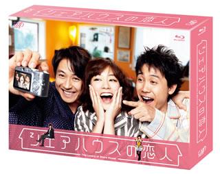 【国内盤ブルーレイ】 【送料無料】シェアハウスの恋人 Blu-ray BOX[6枚組]
