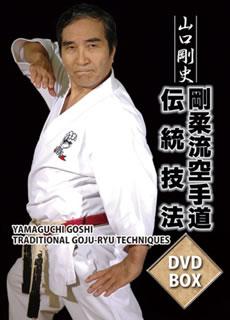 【送料無料】 山口剛史 剛柔流空手道伝統技法 DVD-BOX[DVD][2枚組]