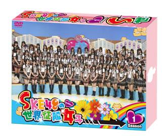 【送料無料】SKE48の世界征服女子 初回限定豪華版 DVD-BOX Season1〈4枚組〉[DVD][4枚組][初回出荷限定]