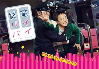 【送料無料】終電バイバイ[DVD][4枚組]