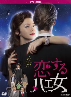 【送料無料】恋するハエ女[DVD][2枚組]