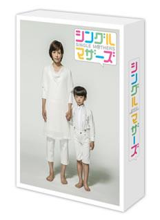 【送料無料】シングルマザーズ DVD-BOX[DVD][4枚組]