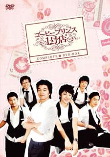 【送料無料】コーヒープリンス1号店 コンプリートDVD-BOX[DVD][10枚組]