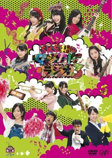 【送料無料】SKE48のマジカル・ラジオ3 DVD-BOX〈3枚組〉[DVD][3枚組]