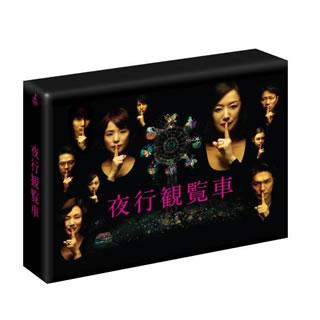 【送料無料】夜行観覧車 DVD-BOX[DVD][6枚組]