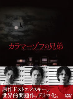 【送料無料】カラマーゾフの兄弟 DVD-BOX[DVD][6枚組]