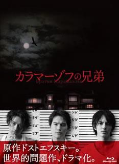 【送料無料】カラマーゾフの兄弟 Blu-ray BOX(ブルーレイ)[4枚組]