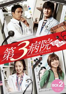 【送料無料】第3病院~恋のカルテ~ ノーカット版 コレクターズ・ボックス2[DVD][5枚組]