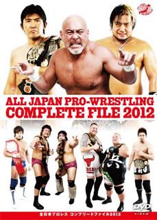 【送料無料】全日本プロレス コンプリートファイル2012[DVD][3枚組]