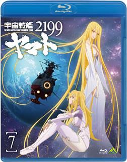 【送料無料】宇宙戦艦ヤマト2199 7(ブルーレイ)