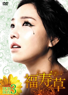 【送料無料】福寿草 DVD-BOX3[DVD][6枚組], 味の心 森こん:05e44050 --- data.gd.no