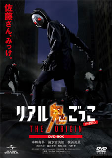 【送料無料】リアル鬼ごっこ THE ORIGIN DVD-BOX[DVD][5枚組]