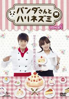 【送料無料】パンダさんとハリネズミ DVD-SET1[DVD][5枚組]
