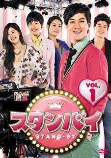 【送料無料】スタンバイ DVD-BOX1[DVD][5枚組]