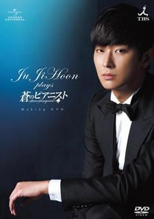 【送料無料】チュ・ジフン plays 蒼のピアニスト メイキングDVD[DVD][3枚組]