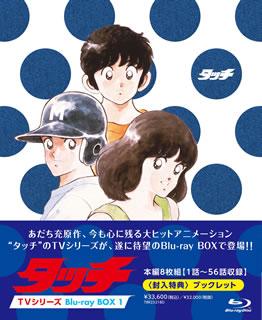 【国内盤ブルーレイ】 【送料無料】タッチ TVシリーズ Blu-ray BOX1[8枚組]