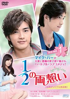 【送料無料】 1 / 2の両想い~Spring Love~ 台湾オリジナル放送版 DVD-BOX1[DVD][3枚組]