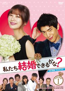 【送料無料】 私たち結婚できるかな? DVD-BOX1[DVD][5枚組]