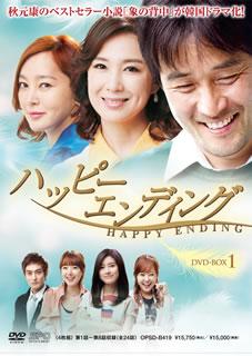 【送料無料】 ハッピーエンディング DVD-BOX1[DVD][4枚組]