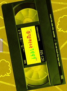 【送料無料】 応答せよ1997 DVD-BOX1[DVD][4枚組]