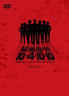 【送料無料】緊急指令10-4・10-10 DVD-BOX1[DVD][3枚組]