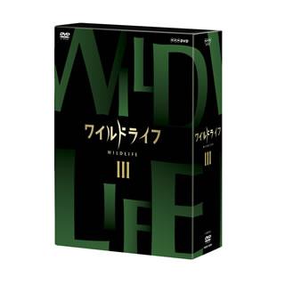 【送料無料】 ワイルドライフ DVD-BOXIII[DVD][3枚組]