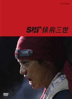 【送料無料】 猿飛三世 DVD-BOX[DVD][4枚組]