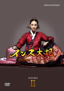 【国内盤DVD】【送料無料】 インス大妃 DVD-BOXIII[10枚組]