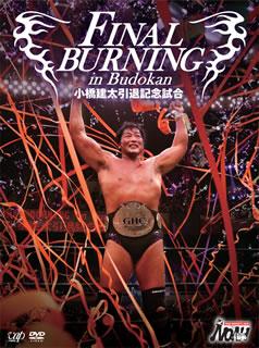 【送料無料】FINAL BURNING in Budokan 小橋建太引退記念試合[DVD][2枚組]