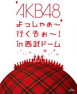【送料無料】AKB48 / よっしゃぁ~行くぞぉ~!in 西武ドーム スペシャルBOX〈初回生産限定・7枚組〉(ブルーレイ)[7枚組][初回出荷限定]