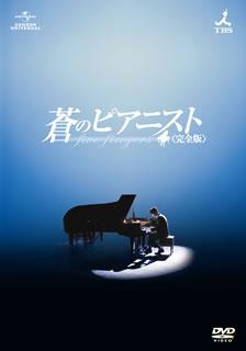 【送料無料】蒼のピアニスト 完全版 完全版 DVD-SET1[DVD][5枚組], chemy E junto:973a14e0 --- data.gd.no