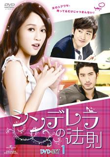 【送料無料】シンデレラの法則 DVD-SET1[DVD][5枚組]