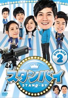 【送料無料】スタンバイ DVD-BOX2[DVD][5枚組]
